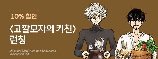 [10%▼] <고깔모자의 키친> 런칭
