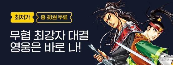 [총 98권 무료] 무협 만화 최강자 대결