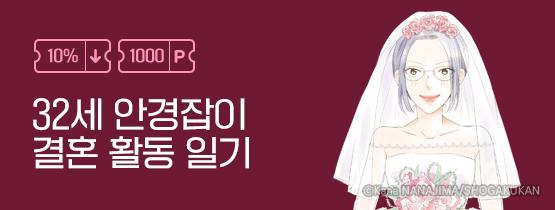 [10%▼] <웨딩콜 -32세 안경잡이의 결혼 활동 일기-> 런칭
