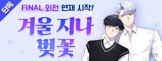★단독★ <겨울 지나 벚꽃> FINAL 연재 시작!