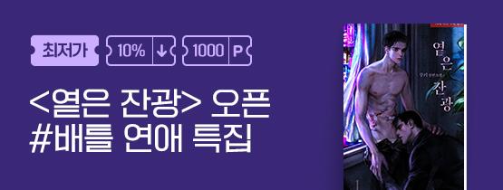 <옅은 잔광> 오픈 #배틀 연애 특집