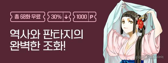[총 68화 무료] 역사와 판타지의 완벽한 조화!