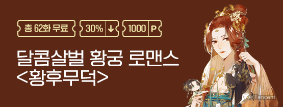 [총 62화 무료] 달콤살벌 황궁 로맨스 <황후무덕>