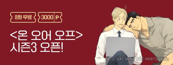 [8화 무료] <온 오어 오프> 시즌3 연재기념 EVENT