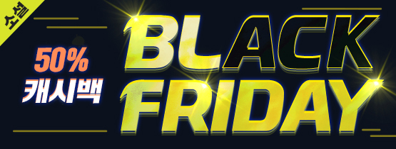 [BLACK FRIDAY!] BL 소설 50% 캐시백