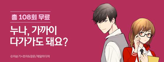 [총 108회 무료] 연상연하의 금지된 ♥