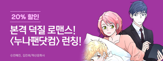 본격 덕질 로맨스 <누나팬닷컴>