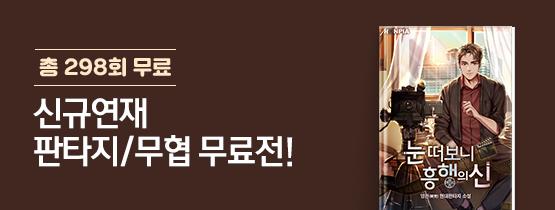 신규연재 총 298회 무료전!