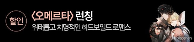 만화_대원씨아이_오메르타