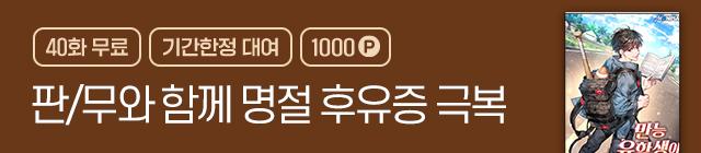 소설_문피아_판무테마_1007 종료
