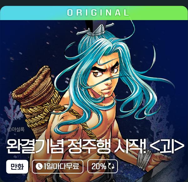 만화_미스터블루_정주행급행열차 <괴>