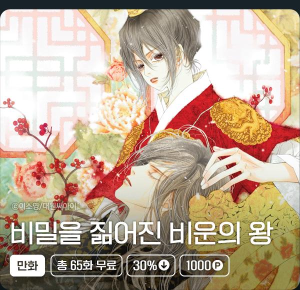 만화_대원씨아이_연모