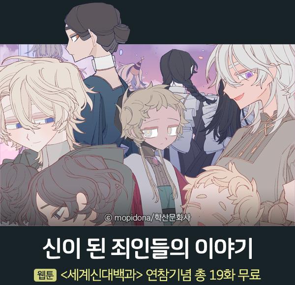 웹툰_학산_세계신대백과_0930