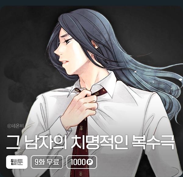 웹툰_씨엔씨_나쁜 상사 [개정판]_0924