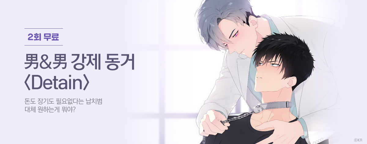 웹툰_Detain_작품배너