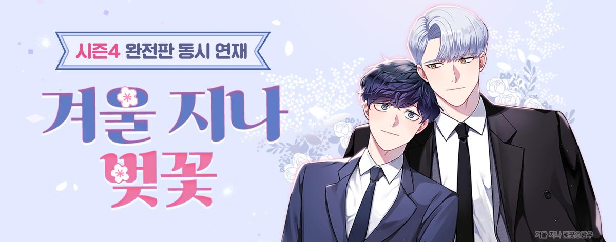 웹툰_겨울지나벚꽃_랜딩