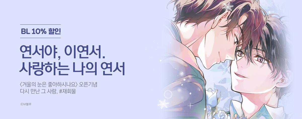 소설_마야마루_BL재회_0204종료