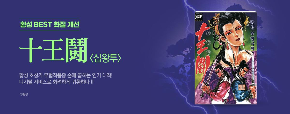 만화_미스터블루_십왕투 작품배너