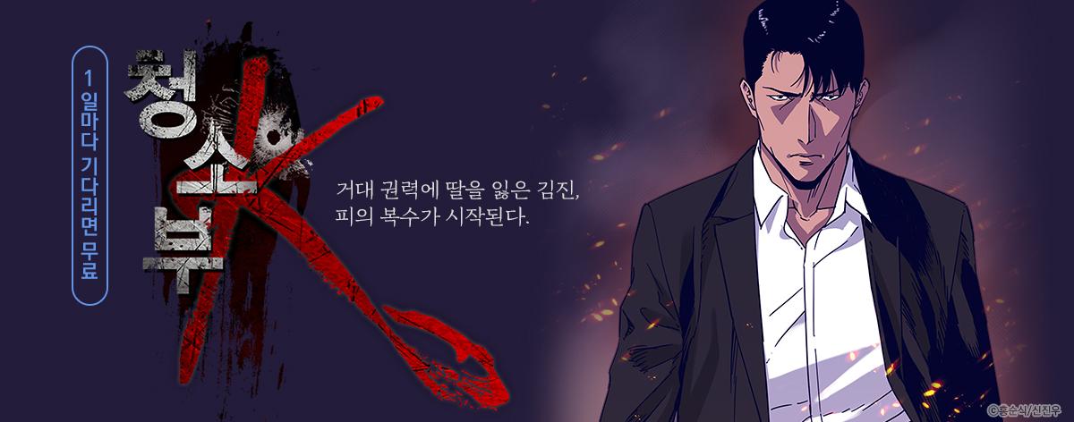웹툰_기다무_청소부K_종료일 0307