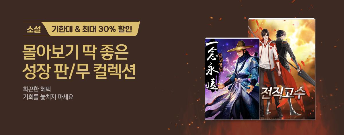 소설_KOCM_판무테마_0601 종료