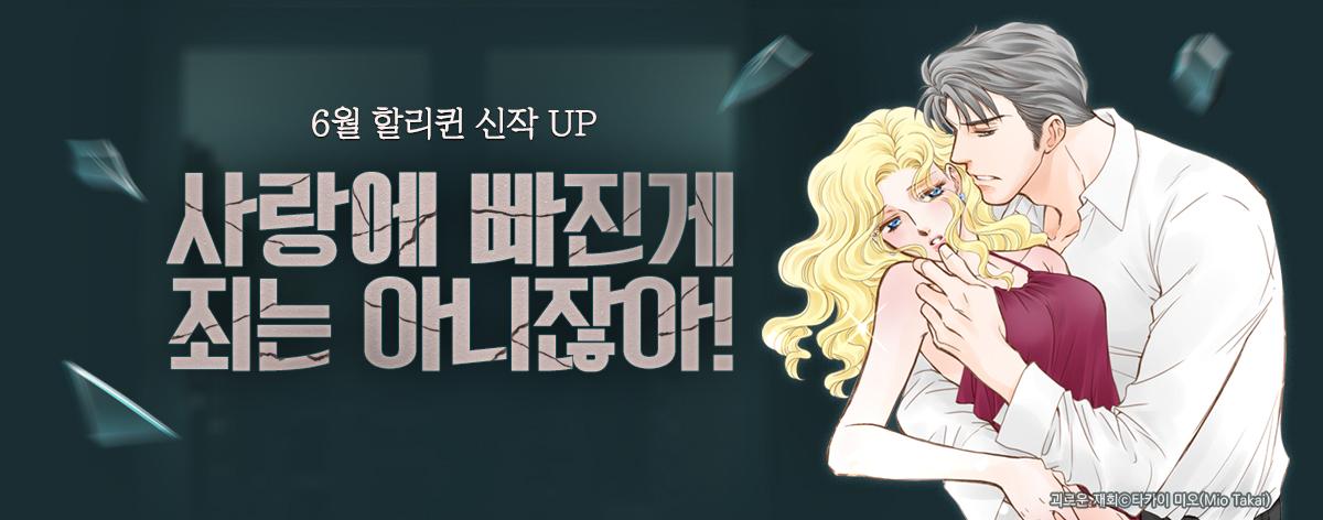 만화_미스터블루_할리퀸 6월