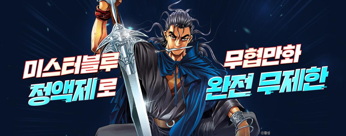 만화_미스터블루_정액제 홍보 페이지