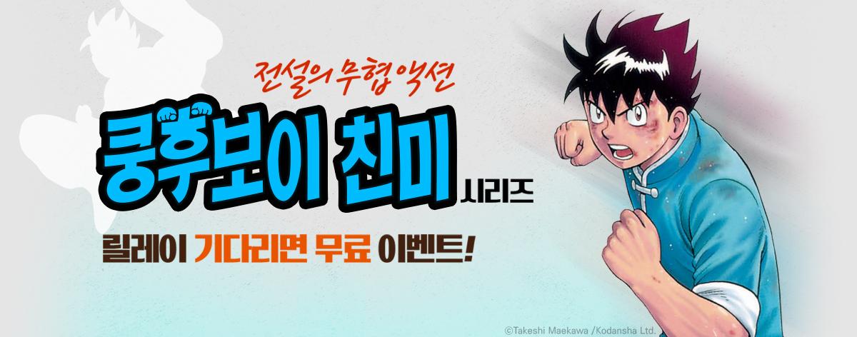 만화_대원씨아이_쿵후보이 친미