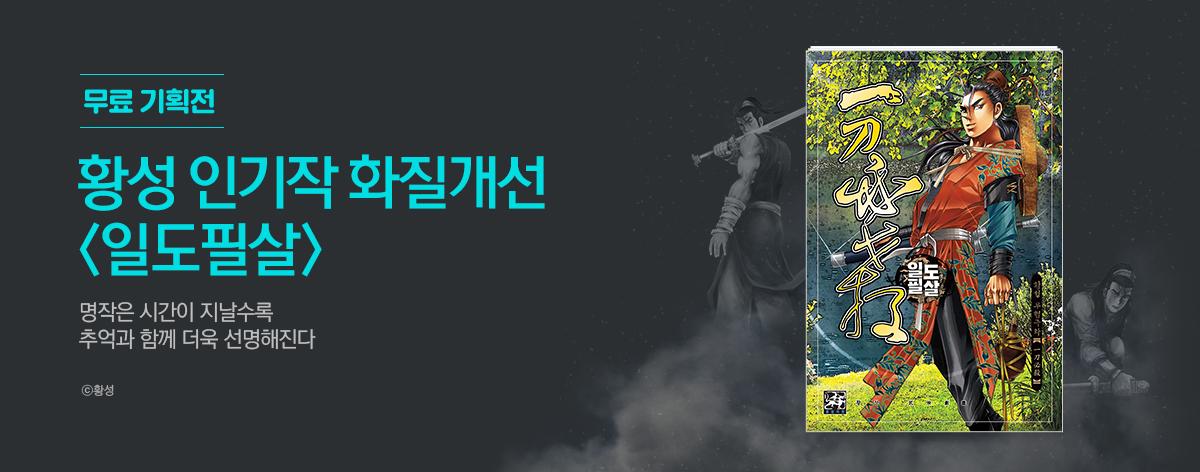 만화_미스터블루_화질개선