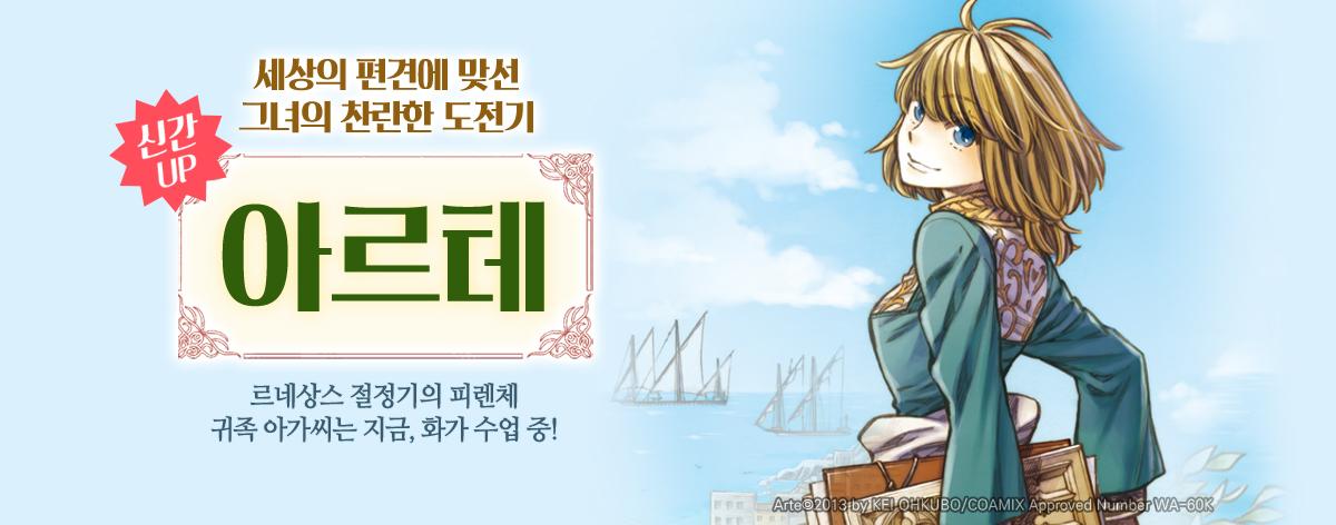 만화_대원씨아이_아르테