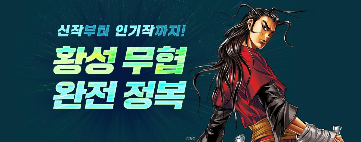 만화_미스터블루_황성 일월광천