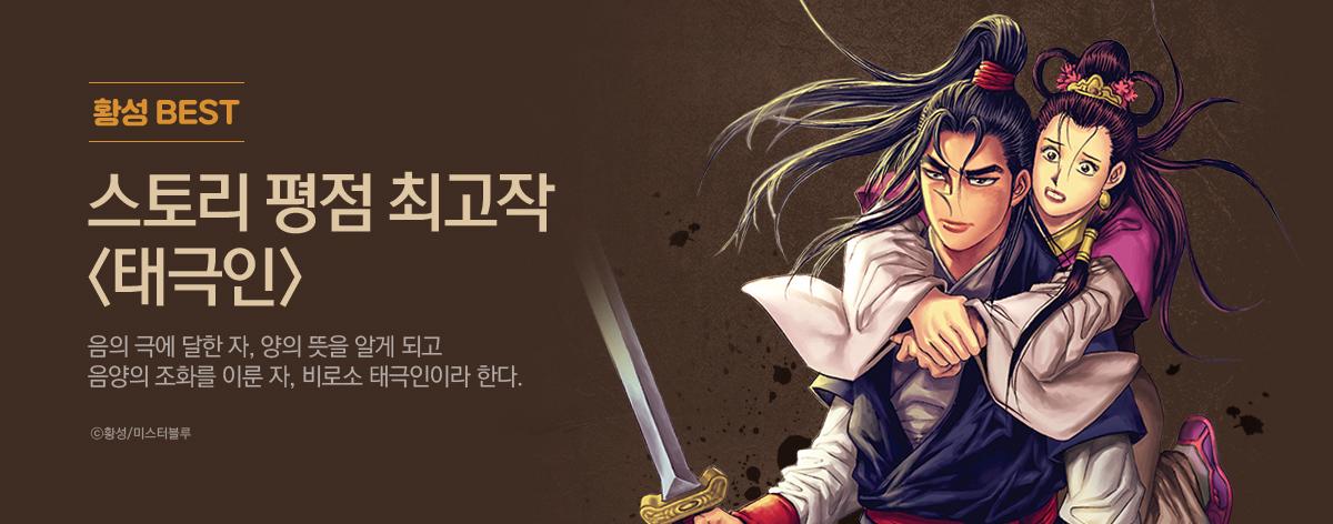 무협 작품 배너 - 황성 <태극인>