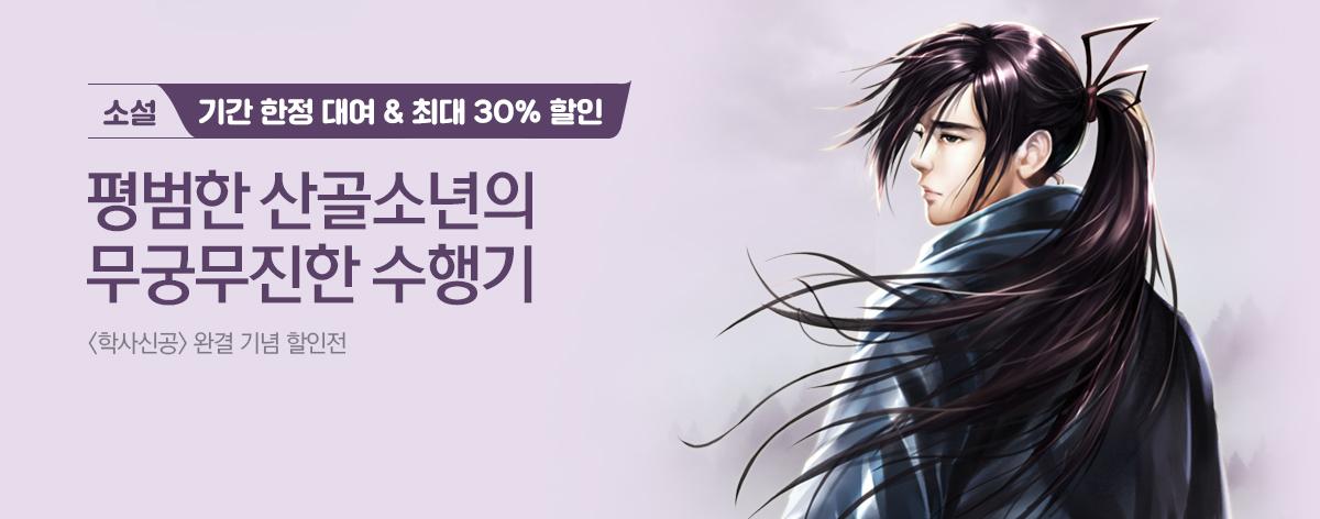 소설_KOCM_판무테마_1009 종료