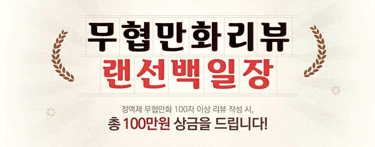 만화_미스터블루_무협만화 리뷰