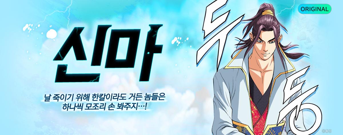 만화_미스터블루_신마 작품배너