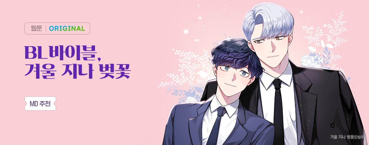 웹툰_독점_겨울 지나 벚꽃_작품배너