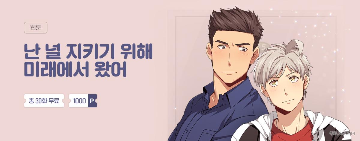 웹툰_학산_수상한 동거_1028
