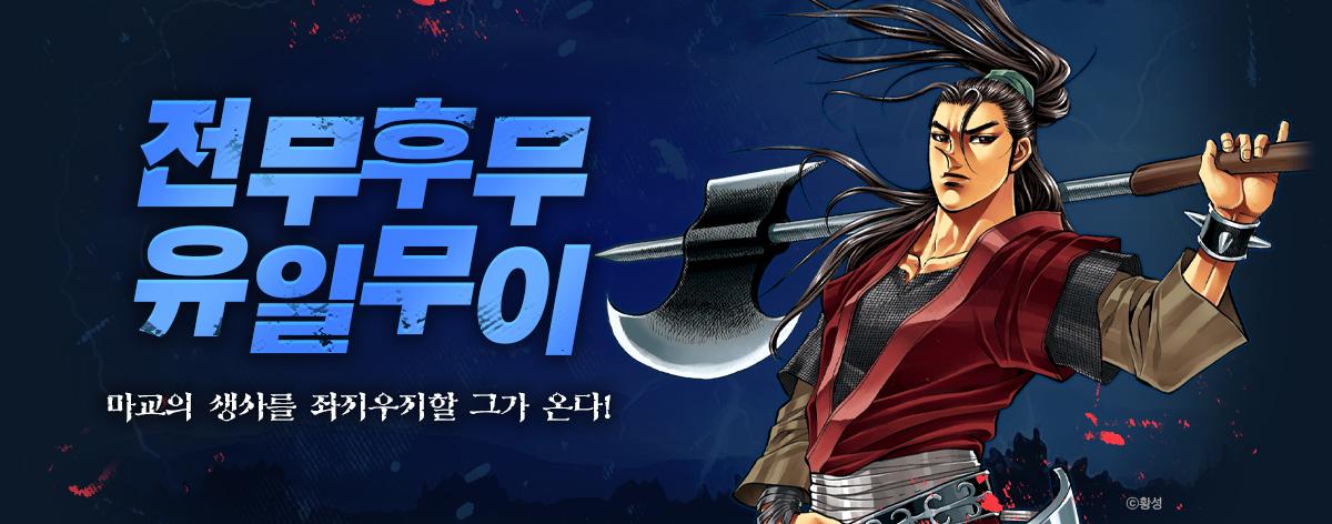 만화_미스터블루_전무후무 유일무이