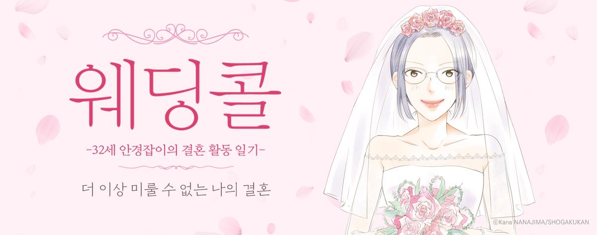 만화_dcw_웨딩콜
