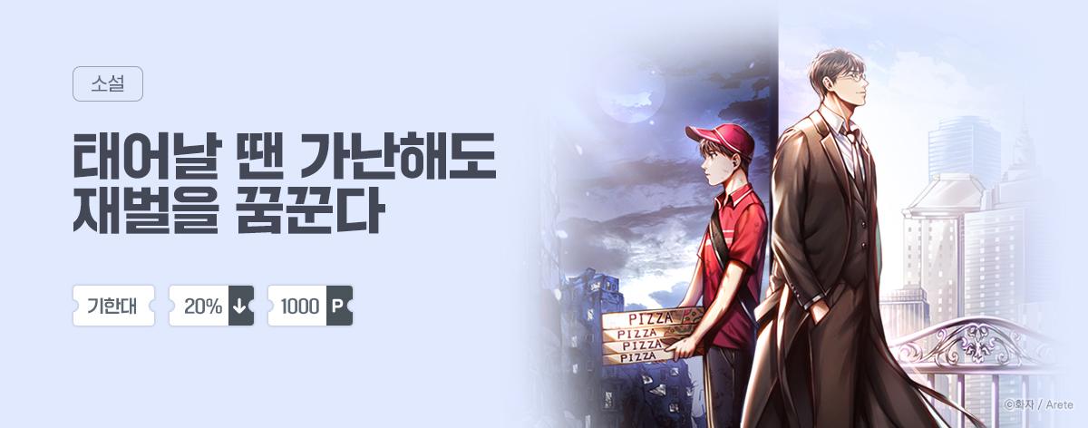 소설_SR E&M_판무테마_1109 종료