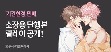 만화_대원씨아이_소장용 단행본