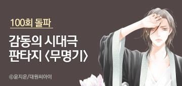 만화_대원씨아이_무명기