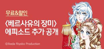 만화_대원씨아이_베르사유의 장미