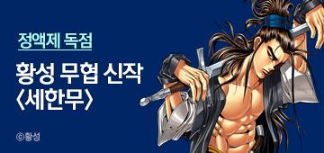 만화_미스터블루_11월 세한무