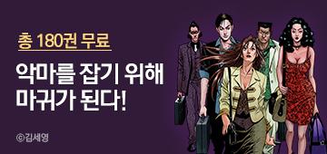 만화_kocn_김세영<겜블파티>