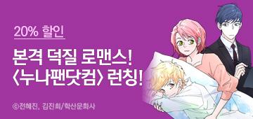 만화_학산문화사_누나팬닷컴