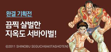 만화_대원씨아이_죄수리쿠