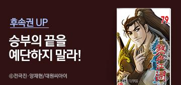 만화_대원씨아이_열혈강호 79