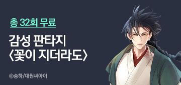 만화_대원씨아이_꽃이 피더라도