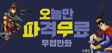만화_미스터블루_오파무