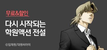 만화_대원씨아이_짱 번외편